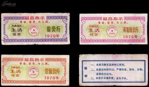 文革语录票:山东昌潍地区1970年《煤票》全套三枚: