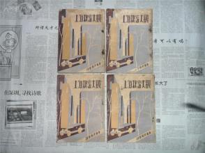 民国排印本,上海滩的奇门邪术秘术《上海秘密大观》四册全。