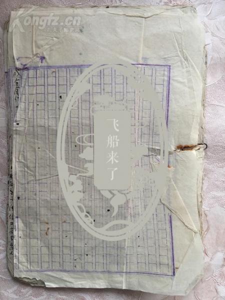 大学教授经济学家翻译家徐日琨民国时期毛笔手稿一册