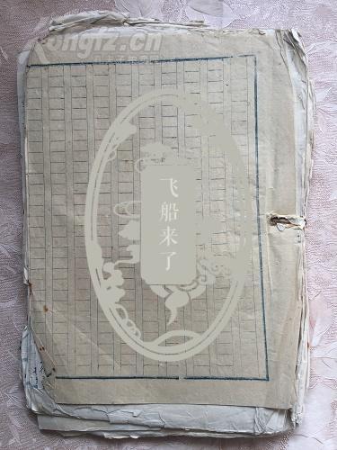 大学教授经济学家翻译家徐日琨民国毛笔手稿16开一册