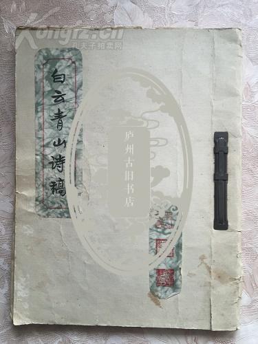 江西书法家毛笔诗稿16开一厚册