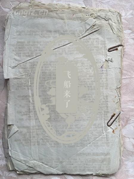 上海经济学家翻译家大学教授徐日琨民国手稿