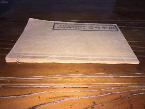河北南宫道教会慈善筹备处刊印《慈善方针》一册完整,内有慈善会章程16条,另有静坐,调息,玄关三步传授,问答等研究道教民间传播的一手资料,网络首见。