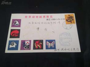 1988.1.5 世界动物邮票展览实寄封一枚;龙邮票首日实寄封
