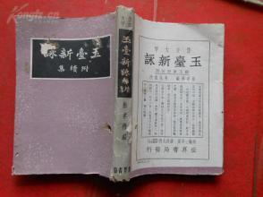 民国平装书《玉台新咏》民国25年,1厚册全,世界书局,品好如图。