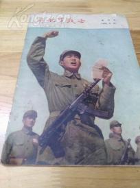 1955年《解放军战士》创刊号