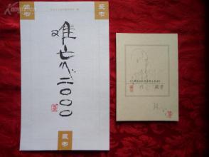 书籍装帧家张守义旧藏---《难忘二000》丁聪张守义合作藏书票等