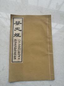 蔡文姬,北京人民艺术剧院演出,郭沫若作剧焦菊隐导演。很少见。