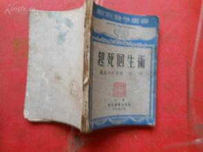 民国中医平装书《起死回生术》民国37年,1册全,时代书报社,品好如图。
