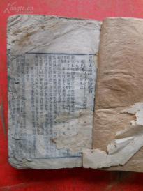木刻本《味根录论语》清,2厚册20卷全,品如图。