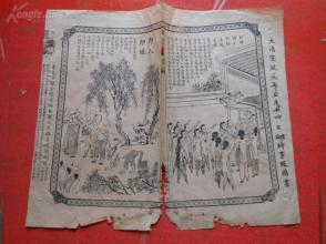 宣统元年时事画报一张,福州,品如图。