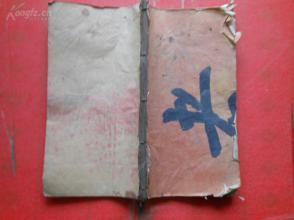 木刻本《字汇》清,1册(卯集),大开本,品如图。