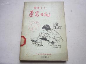 罕见文革资料32开本《阳泉工人速写日记》 封面漂亮、1975年一版一印-尊1-5