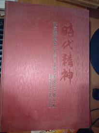 时代精神 纪念湖社成立九十周年全国中国画名家提名展 精装