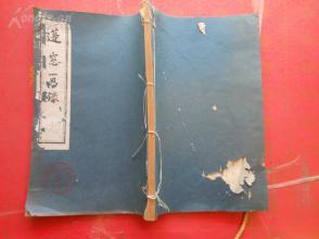影印木刻本《蓬宪目录》80年代,1厚册(卷3),大开本,品好如图。
