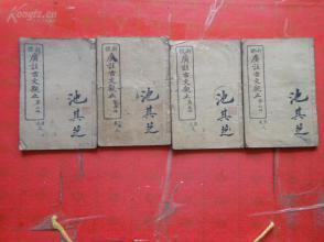 线装书《古文观止》清,4册不全(卷2,4-----6),品如图。