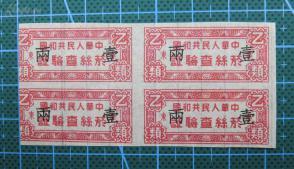 """1950年--中国华东区乙类烟丝查验证--加盖""""壹两""""--四方联"""