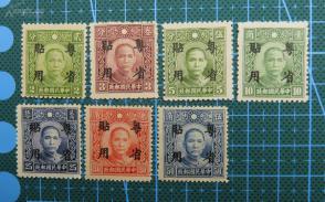"""❂1942年民国华南普2 加盖""""粤省贴用""""邮票---7枚不同面值邮票"""