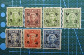 """?1942年民国华南普2 加盖""""粤省贴用""""邮票---7枚不同面值邮票"""