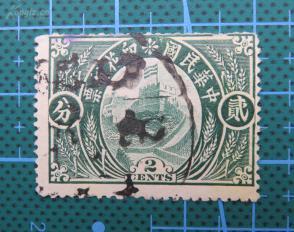 """1913年""""长城图""""面值贰分-销""""?正县""""-中华民国印花税票"""