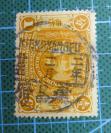 ❂中华民国共和纪念邮票--袁世凯像--面值壹分销二年二月廿五--建昌府(江西省)