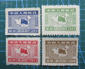 1950年1月邮电部西南邮政总分局西南解放纪念邮票4枚全套