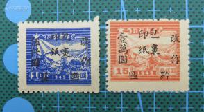 """1950年2月贵州邮政管理局加盖""""包裹印纸黔区""""2枚"""