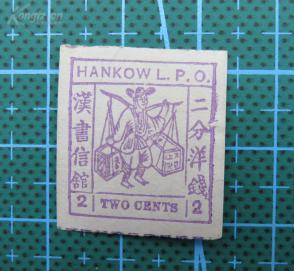 清代汉口商埠第三次挑担图--二分洋钱邮票1张(破框版)