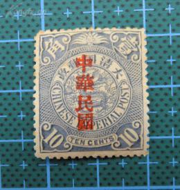 """大清国邮政--蟠龙邮票--面值壹角--加盖宋体字""""中华民国""""--新票"""