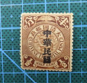 """大清国邮政--蟠龙邮票--面值半分--加盖宋体字""""中华民国""""--新票"""
