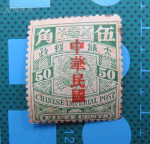 """大清国邮政--蟠龙邮票--面值伍角--加盖宋体字""""中华民国""""--新票"""
