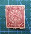 大清国邮政--蟠龙邮票--面值柒分---未使用新票1枚