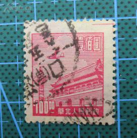 1949年华北人民邮政---天安门图--面值壹佰圆--邮票1张