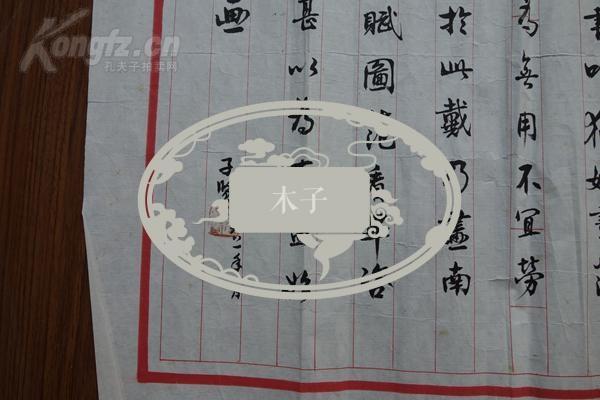 中国科学院上海文献情报中心情报室主任陆子贤书法一幅