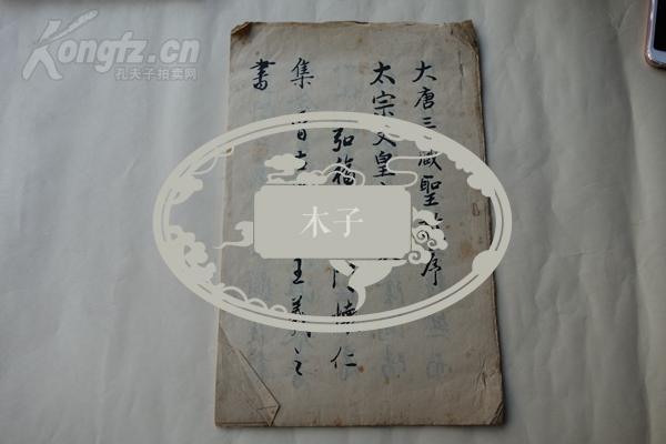 毛笔抄本:《圣教序》
