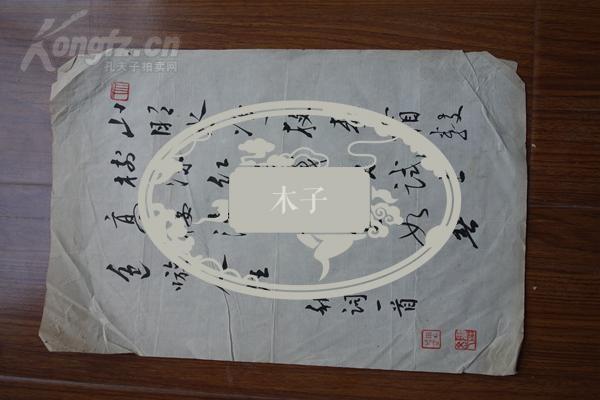 复旦中文系老教授 著名学者 周斌武 行书秋词一首