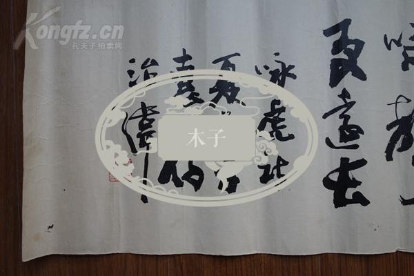 上海书法家协会会员高治纬书法一幅(78*26cm)