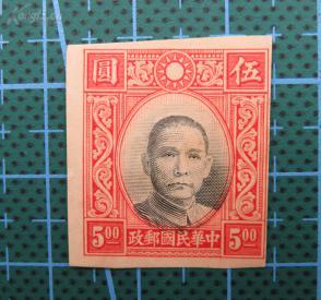 ❂中华民国邮政--孙中山像--(无齿邮票)--面值伍圆--新票