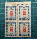 """满洲帝国邮政---""""囍""""字邮票---康德五年(1937年)----面值贰分新票全套(四方联)"""