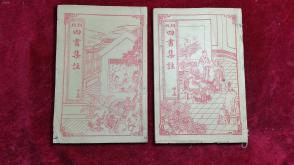 铜版《四书集注》2册