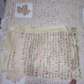 1948年信札一份(38*25cm),讲述河南河北时局动荡,来人无踪,留下寡妇,银钱交割等内容