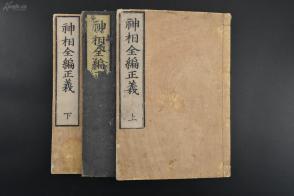 (甲9783)《神相全编正义》 和刻本 线装3册全 后附跋 宋 陈希夷秘传 明 袁忠彻订正 跋后记录时间为文化三年 1806年 内有多幅版图 集古代各时期著名相学家论述和著作大成的一书 几乎概括了中国相术的所有领域 是自明、清以来最流行的相术技法大全 尺寸25.7*18cm