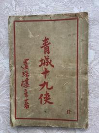《青城十九侠》17集,1946年两利书局版