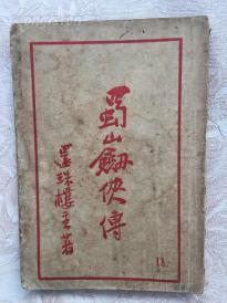《蜀山剑侠传》18集,1941年版励力出版社