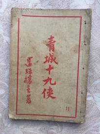 《青城十九侠》11集,1942年再版励力出版社