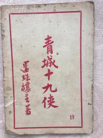 《青城十九侠》第十九集,赌博网:1944年土纸本