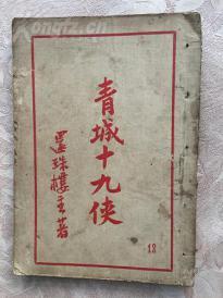 《青城十九侠》12集,1942年再版励力出版社