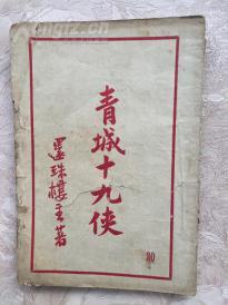 《青城十九侠》第20集,1943年出版