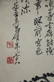 """国画家,书法家,篆刻家 清末""""海派四大家""""之一 吴昌硕图片"""