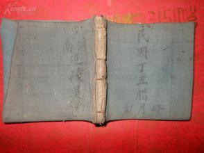 手抄本《求两法》清,1厚册,约200面,长13cm13cm厚3cm,品好如图。